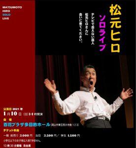 Microsoft Word - 松元ヒロちらし2021