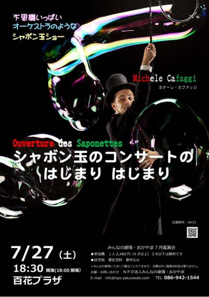 Microsoft Word - シャボン玉コンサートチラシ表3 (565x800)