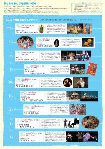 みんなんの劇場2017パンフレット_裏面0420