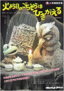 人形劇団京芸「火よう日のごちそうはひきがえる」表紙
