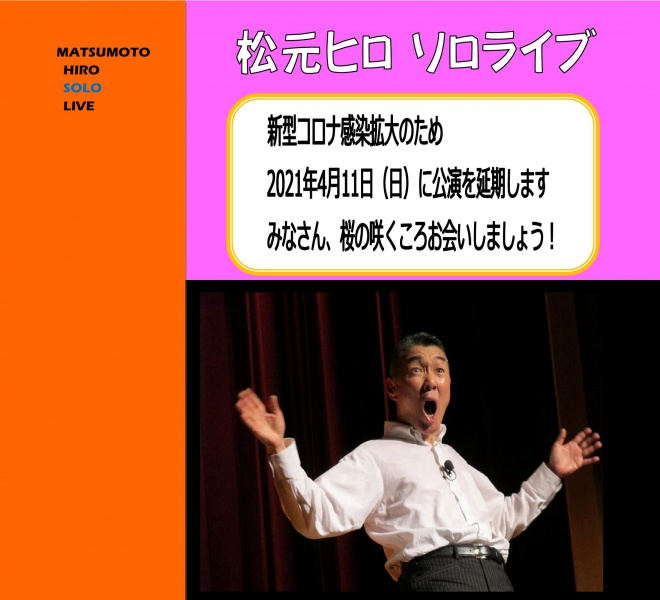 Microsoft Word - 松元ヒロちらし2021延期 (2)