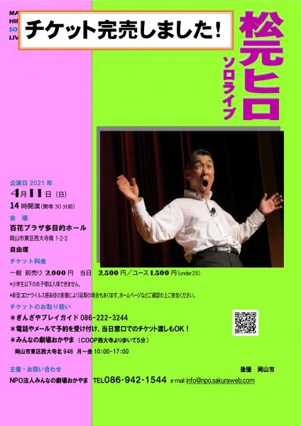 Microsoft Word - 松元ヒロちらし2021春完売