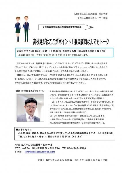 Microsoft Word - 野村先生の高校進学相談会
